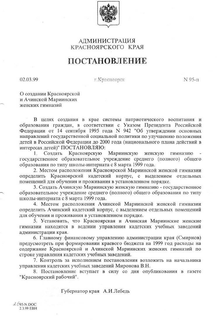 Постановление о создании КГБОУ ОШИ КМжги