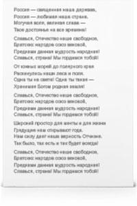 Гимн россии полный скачать.