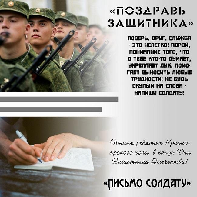 Напутствие поздравление солдату